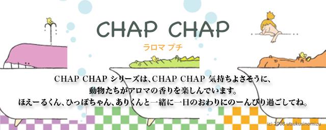 チャプチャプ