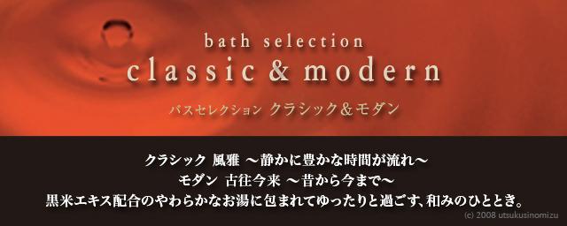 入浴剤 クラシック&モダン
