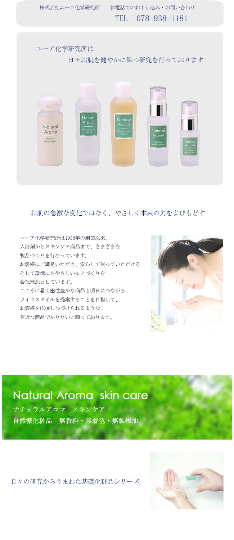基礎化粧品 通販