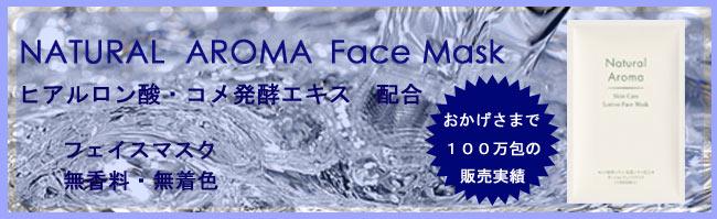 フェイスマスク 基礎化粧品