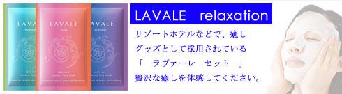 ラヴァーレセット 基礎化粧品