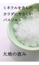 入浴剤 岩塩 バスソルト